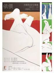 畫廊活動海報