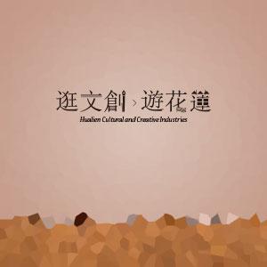 莊丁坤先生石雕園