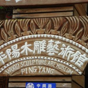 平陽木雕藝術館